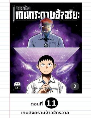 หน้าปก-แยมกับเกมกระดาษอัจฉริยะ-ตอนที่-11-เกมสงครามจ้าวจักรวาล-ookbee