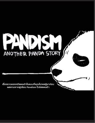 หน้าปก-pandism-another-panda-story-ตัวอื่นๆ-ookbee