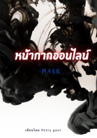 หน้าปก-หน้ากากออนไลน์-mask-online-ookbee