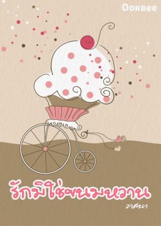 หน้าปก-รักมิใช่ขนมหวาน-ookbee