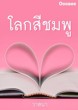 หน้าปก-โลกสีชมพู-ookbee