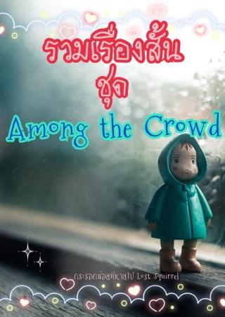 หน้าปก-รวมเรื่องสั้น-ชุด-among-the-crowd-ookbee