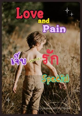 หน้าปก-love-and-pain-เจ็บ-เพราะ-รัก-special-ookbee
