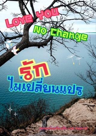 หน้าปก-love-you-no-change-รักไม่เปลี่ยนแปร-ookbee