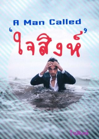 หน้าปก-a-man-called-ใจสิงห์-ookbee