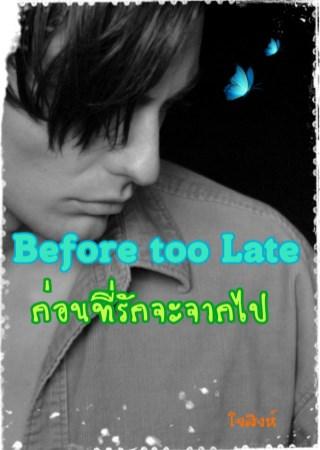 หน้าปก-before-too-late-ก่อนที่รักจะจากไป-ookbee