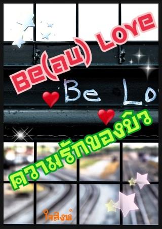หน้าปก-beau-love-ความรักของบิว-ookbee