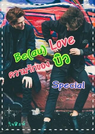 หน้าปก-beau-love-ความรักของบิว-special-ookbee