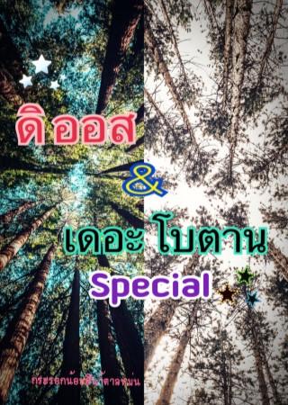 หน้าปก-ดิ-ออสเดอะ-โบตาน-special-ookbee