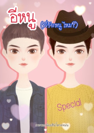 หน้าปก-อีหนู-พี่รักหนูไหม-special-ookbee