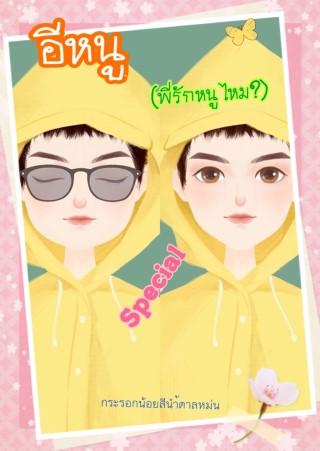 อีหนู (พี่รักหนูไหม?) (Special 2)