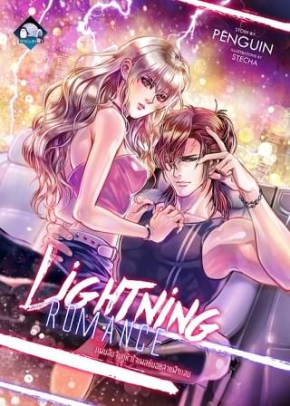 lightning-romance-แผนลับจับคู่หัวใจเพลย์บอยสายฟ้าแลบ-หน้าปก-ookbee