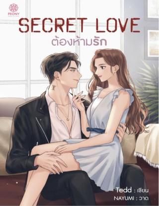 หน้าปก-secret-love-ต้องห้ามรัก-ookbee