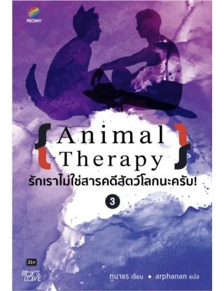 หน้าปก-animal-therapy-รักเราไม่ใช่สารคดีสัตว์โลกนะครับ-3-ookbee