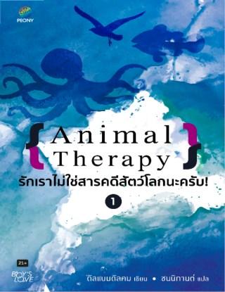 หน้าปก-animal-therapy-รักเราไม่ใช่สารคดีสัตว์โลกนะครับ-1-ookbee
