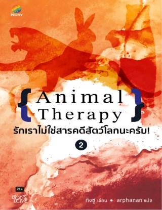 หน้าปก-animal-therapy-รักเราไม่ใช่สารคดีสัตว์โลกนะครับ-2-ookbee