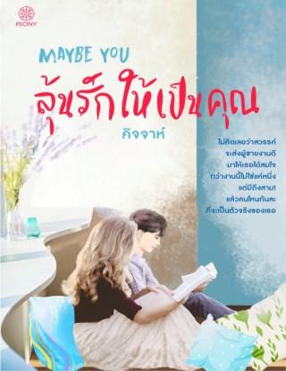 หน้าปก-maybe-you-ลุ้นรักให้เป็นคุณ-ookbee