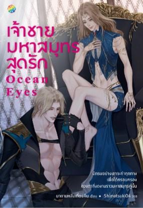 หน้าปก-เจ้าชายมหาสมุทรสุดรัก-ookbee