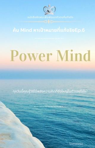 หน้าปก-ค้น-mind-หาเป้าหมายที่แท้จริง-ep6-ookbee