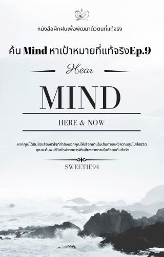 หน้าปก-ค้น-mind-หาเป้าหมายที่แท้จริง-ep9-ookbee