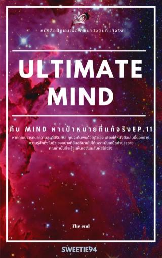 หน้าปก-ค้น-mind-หาเป้าหมายที่แท้จริงep11-ookbee
