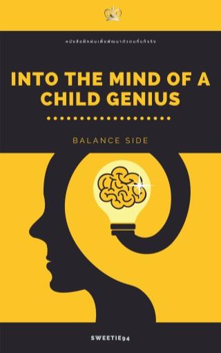 หน้าปก-ในใจของเด็กอัจฉริยะ-balance-side-ookbee