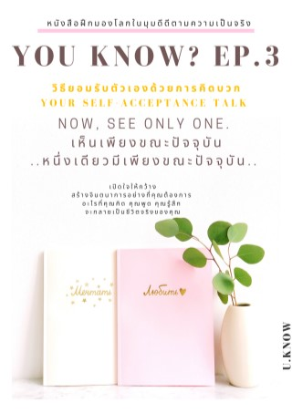 you-know-ep3-หน้าปก-ookbee