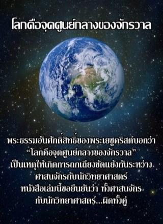 หน้าปก-โลกคือจุคศูนย์กลางของจักรวาล-ookbee