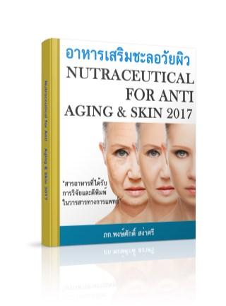 หน้าปก-อาหารเสริมชะลอวัยผิว-2017-nutraceutical-for-anti-aging-skin-2017-ookbee