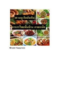 หน้าปก-10-เมนูติดอันดับ-อาหารไทยพื้นบ้าน-ภาคเหนือ-ookbee