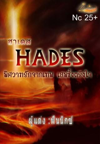 หน้าปก-ฮาเดส-พิศวาสรักจากเทพ-เสพซึ้งตรึงใจ-ookbee