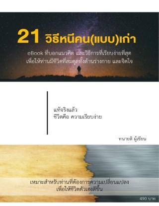 21-วิธีหนีคนแบบเก่า-หน้าปก-ookbee