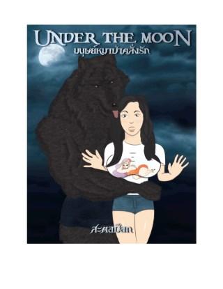 หน้าปก-under-the-moon-มนุษย์หมาป่าคลั่งรัก-ookbee