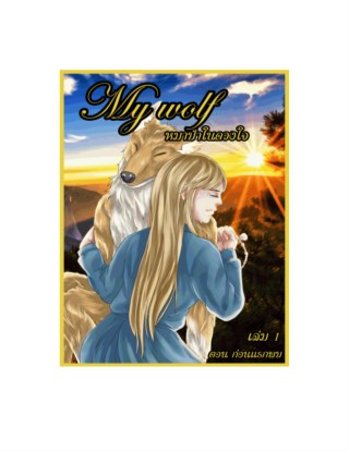 my-wolf-หมาป่าในดวงใจ-เล่มที่-1-(อ่านฟรี)-หน้าปก-ookbee