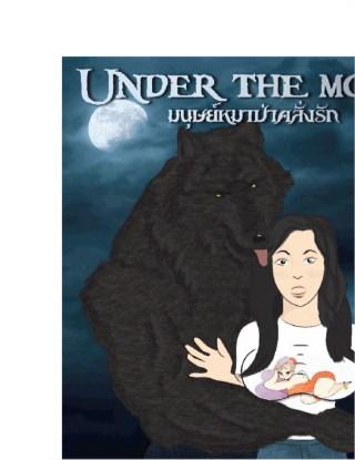 หน้าปก-under-the-moon-มนุษย์หมาป่าคลั่งรัก-ทดลองอ่าน-ookbee