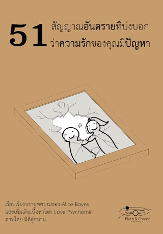 หน้าปก-51-สัญญาณอันตรายที่บ่งบอกว่าความรักของคุณมีปัญหา-ookbee