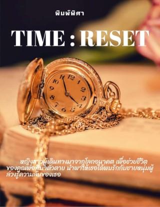 หน้าปก-time-reset-ookbee