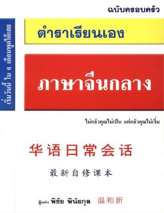หน้าปก-ตำราเรียนเอง-ภาษาจีนกลาง-ฉบับครอบครัว-ookbee