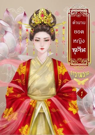 ตำนานยอดหญิงซูเจิน-เล่ม-1-หน้าปก-ookbee