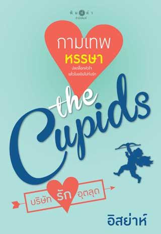 หน้าปก-the-cupids-บริษัทรักอุตลุด-กามเทพหรรษา-ookbee