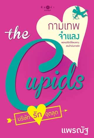 หน้าปก-the-cupids-บริษัทรักอุตลุด-กามเทพจำแลง-ookbee