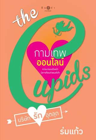หน้าปก-the-cupids-บริษัทรักอุตลุด-กามเทพออนไลน์-ookbee