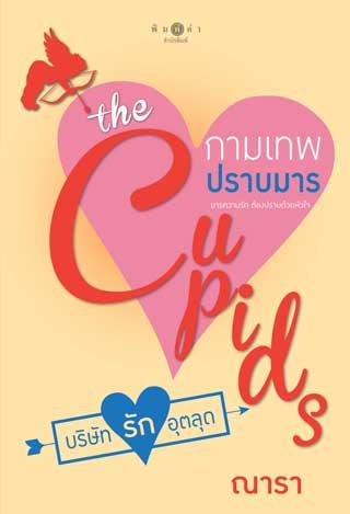 the-cupids-บริษัทรักอุตลุด-กามเทพปราบมาร-หน้าปก-ookbee