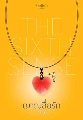 the-sixth-sense-ญาณสื่อรัก-หน้าปก-ookbee