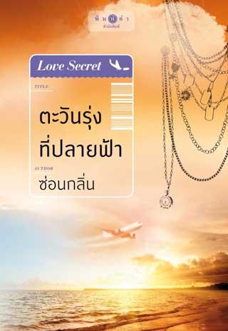 หน้าปก-love-secret-ตะวันรุ่งที่ปลายฟ้า-ookbee