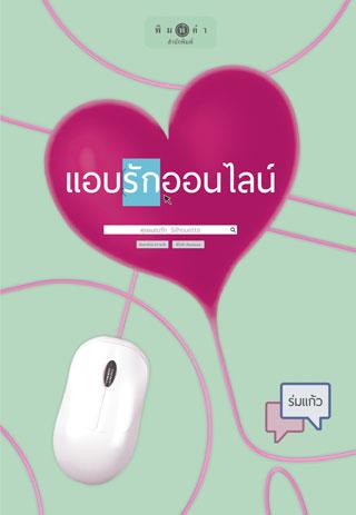หน้าปก-แอบรักออนไลน์-ละครออนแอร์ช่อง-3-ookbee