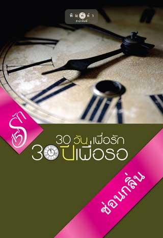 หน้าปก-30-วันเพื่อรัก-30-ปีเพื่อรอ-ookbee