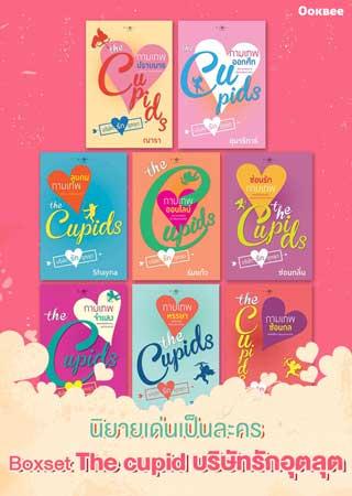 หน้าปก-boxset-the-cupid-บริษัทรักอุตลุด-ookbee