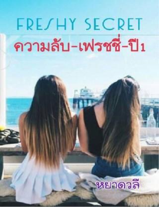 หน้าปก-ความลับ-เฟรชชี่-ปี1-ookbee