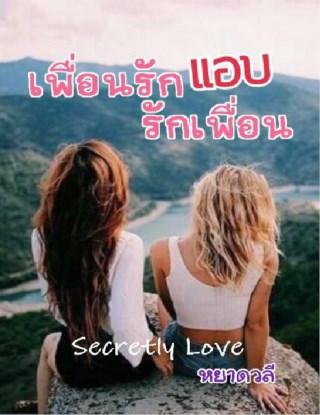 เพื่อนรักแอบรักเพื่อน-secretly-love-หน้าปก-ookbee